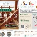 9月5日、6日開催【諫早市川床町】構造見学会